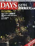 DAYS JAPAN (デイズ ジャパン) 2012年 08月号 [雑誌]
