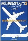 飛行機設計入門2