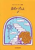 わらべうた・カノン曲集 まめっちょ(1)