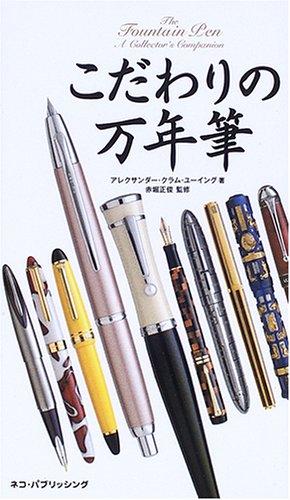 こだわりの万年筆