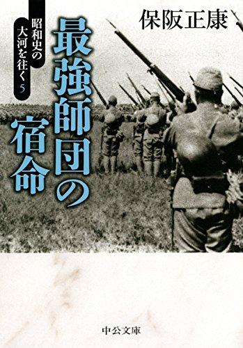 昭和史の大河を往く5 - 最強師団の宿命 (中公文庫)