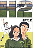 H2 (14) (少年サンデーコミックス〈ワイド版〉)