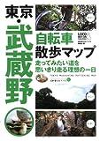 東京・武蔵野 自転車散歩マップ