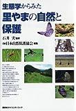 生態学からみた里やまの自然と保護 (KS地球環境科学専門書)
