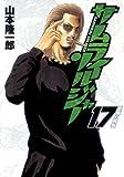 サムライソルジャー 17 (ヤングジャンプコミックス)