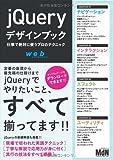 jQueryデザインブック 仕事で絶対に使うプロのテクニック [単行本] / MdN編集部 (編集); MdN (刊)