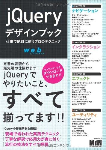 jQueryデザインブック 仕事で絶対に使うプロのテクニック