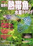 世界の熱帯魚&水草カタログ (2005年版)