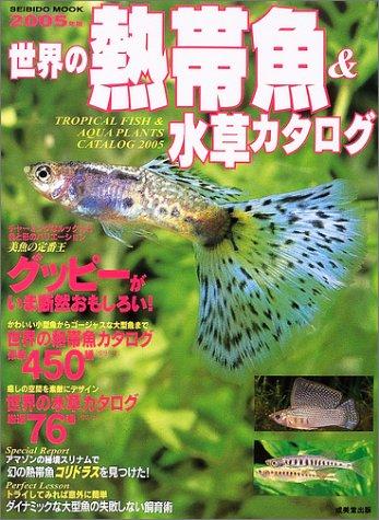 世界の熱帯魚&水草カタログ