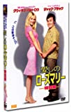 愛しのローズマリー 特別編 [DVD]