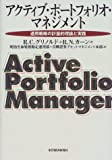 アクティブ・ポートフォリオ・マネジメント―運用戦略の計量的理論と実践