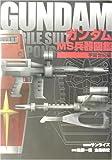 MS兵器図鑑—宇宙世紀編