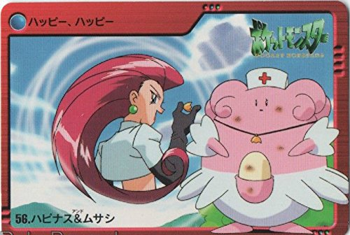 Pokemon Card Japanese - Blissey & Jessie 56 - Bandai (Jessie From Team Rocket)