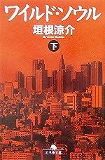 ワイルド・ソウル〈下〉 (幻冬舎文庫)