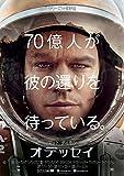 オデッセイ (ムビチケオンライン券)