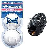 【おすすめセット】Promark 軟式野球練習球 A号 2個入りパック 1個 + サクライ貿易 FALCON 軟式一般 オールラウンド用 グラブ 1個