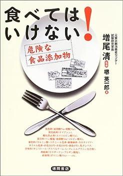食べてはいけない! 危険な食品添加物