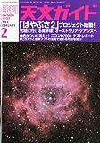 天文ガイド 2011年 02月号 [雑誌]