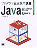 『Java(2) 改訂版』-オブジェクト指向による設計・実装・テストの基本【CD-ROM付】