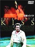 悪魔のくちづけ [DVD]