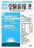 受験新報 2013年 03月号 [雑誌]