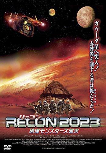 RECON リーコン 2023 砂漠モンスターズ襲来 [レンタル落ち]