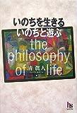 いのちを生きる いのちと遊ぶ―the philosophy of life (HARUKA SELECTION)