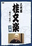 八代目 桂文楽 下巻 [DVD]