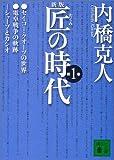 新版 匠の時代〈第1巻〉