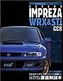 GC8インプレッサWRX&STi ver. (ニューズムック—オーナーズバイブルシリーズ)