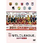 なでしこリーグ2011 総集編 [DVD]