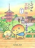 こげぱん―三都(京都・大阪・神戸)ぶらり旅日記 京都編