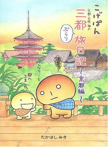 京都に旅行にきたこげぱんです。