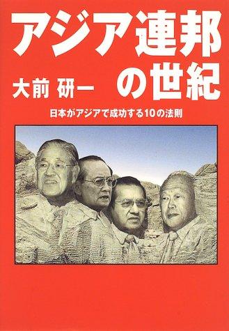 アジア連邦の世紀―日本がアジアで成功する10の法則