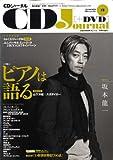 CD Journal (ジャーナル) 2009年 03月号 [雑誌]