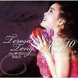 テレサ・テン 40/40 ~ベスト・セレクション