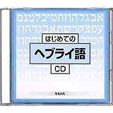 はじめてのヘブライ語 (<CD>)
