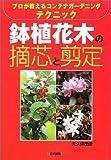 鉢植花木の摘芯と剪定―プロが教えるコンテナガーデニングテクニック