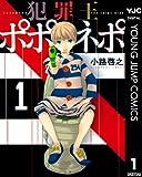 犯罪王ポポネポ 1 (ヤングジャンプコミックスDIGITAL)