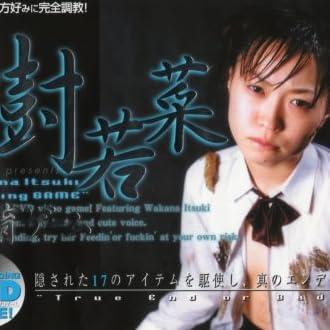 樹若菜 飼育ゲーム [DVD]