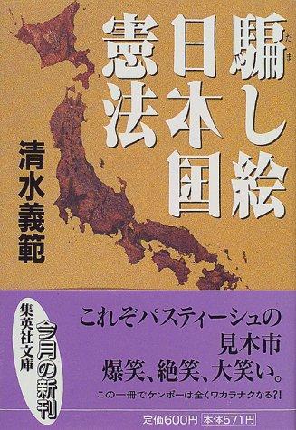 騙し絵 日本国憲法