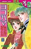 ヨコハマ物語(6) (講談社コミックスフレンド (946巻))
