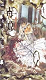 echange, troc Mitsukazu Mihara - Doku hime la princesse poison T01