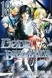 C0DE:BREAKER (18) (講談社コミックス)