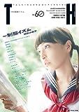 制服イズム〜禁断の美学 (トーキングヘッズ叢書 No.60)