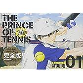 テニスの王子様完全版Season1 01 (愛蔵版コミックス)