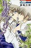 お素敵ダーリン 3 (花とゆめコミックス)