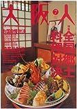 大阪人 2008年 07月号 [雑誌]