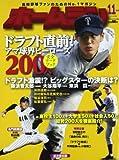 ホームラン 2012年 11月号 [雑誌]