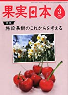 果実日本 2013年 03月号 [雑誌]